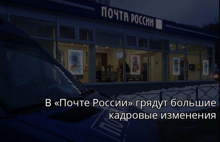 Почта России сокращения 2018
