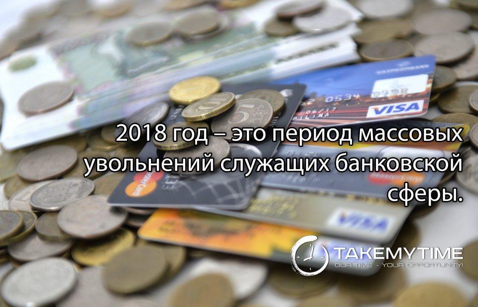 увольнения служащих банков 2018