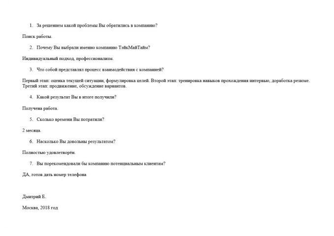 Отзыв - Дмитрия Е.