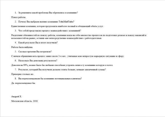Отзыв - Андрея