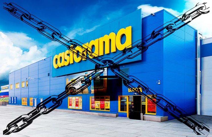 Сеть гипермаркетов Castorama закрывается