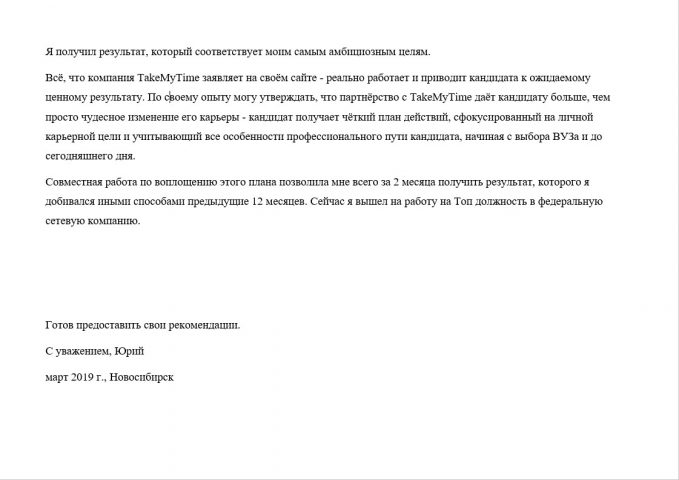Отзыв о сотрудничестве с ТэйкМайТайм - Юрий