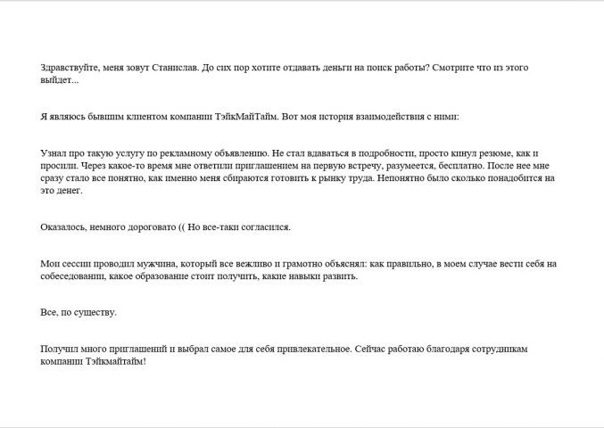Отзыв - Станислава
