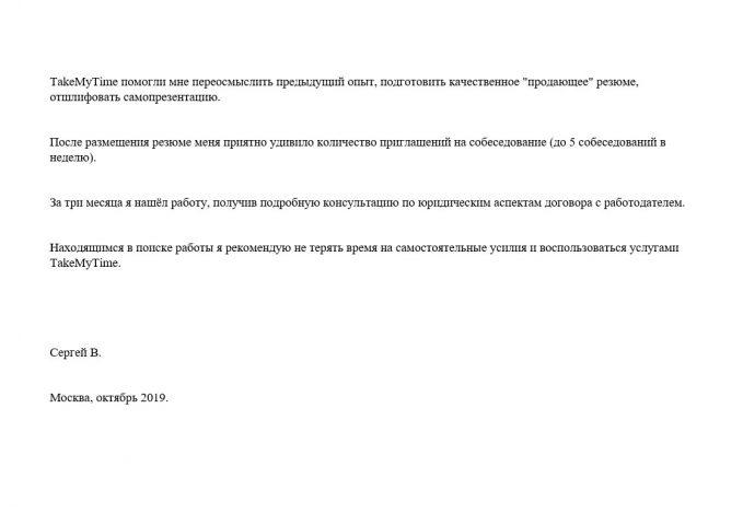 Отзыв - Сергей В