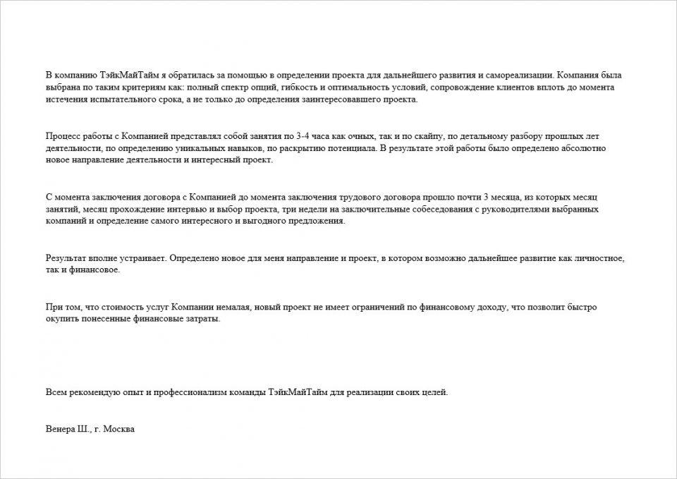 Отзыв - Венера Ш Москва