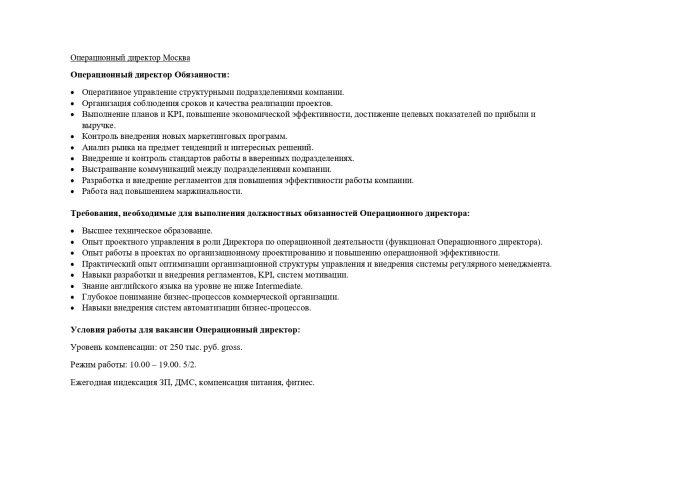 Вакансия Операционный директор