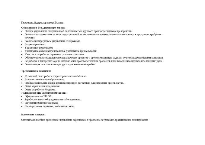 Вакансия Генеральный директор завода