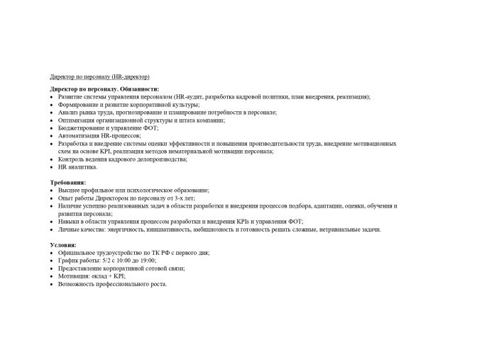 Вакансия Директор по персоналу (HR-директор)