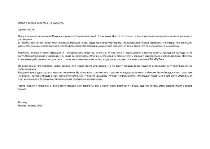 Отзыв о сотрудничестве - Леонид, апрель 2020