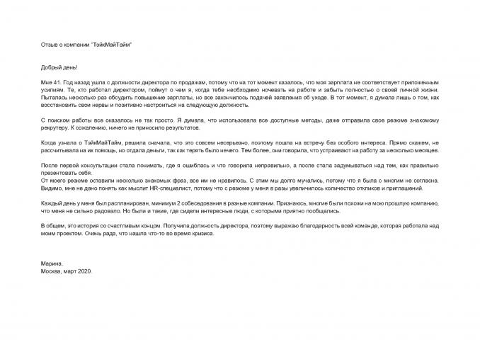 Отзыв о компании - Марна 2020