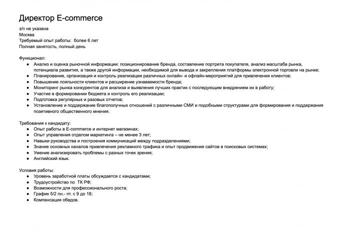 Директор E-commerce