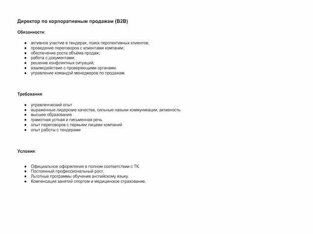 Директор по корпоративным продажам (B2B)