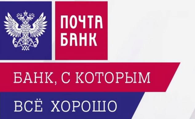Рекордные убытки в Почта-банке