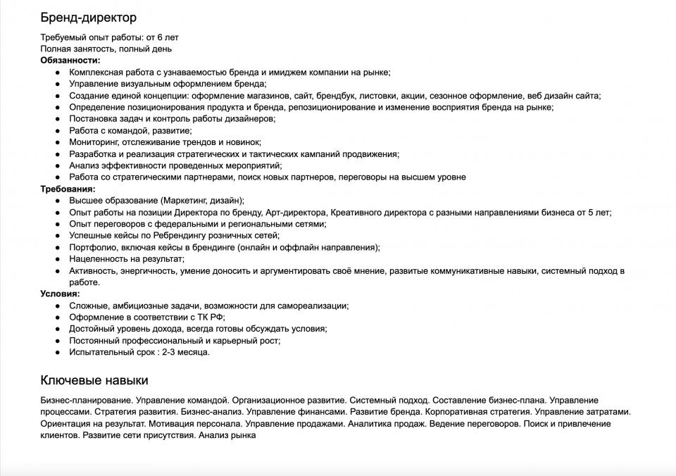 Вакансия Бренд-директор, работа в Москве