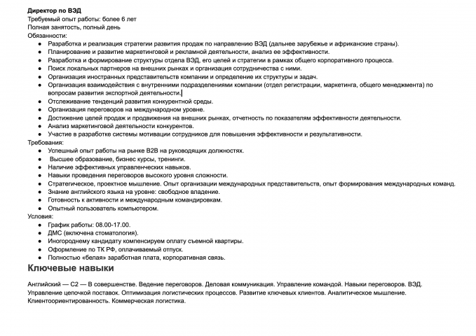 Вакансия Директор по ВЭД, работа в Москве.