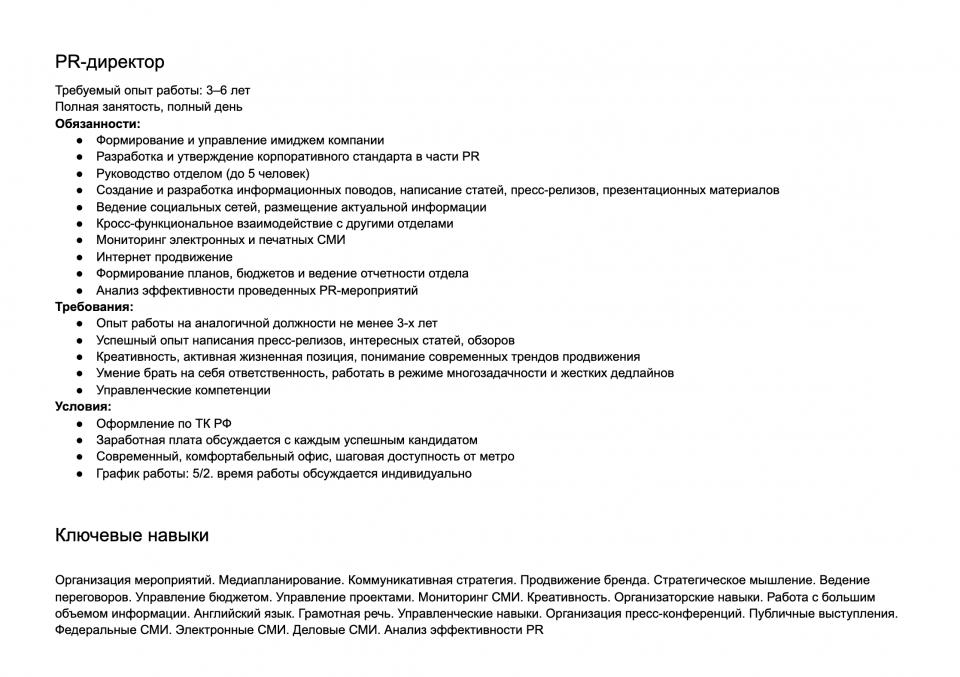 Вакансия PR-директор , работа в Москве.